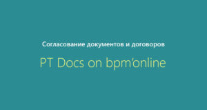 Docs on bpm'online — согласование документов и договоров