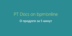 За 5 минут о… Docs on bpm'online!