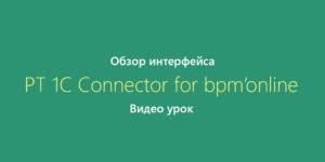 Знакомство с 1C Connector: обзор интерфейса