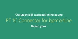 1C Connector: стандартный сценарий интеграции