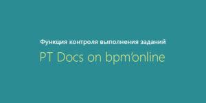 Docs on bpm'online: обзор функции контроля выполнения заданий