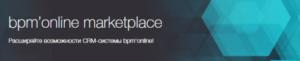 Bpm'online marketplace — единое пространство для дополнительных модулей bpm'online CRM от партнеров Terrasoft