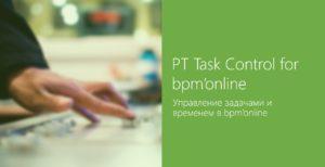 Все о продукте Task Control для bpm'online за 5 минут