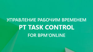 Наш новый продукт — PT Task Control for bpm'online