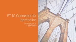 Все о 1C Connector for bpm'online за 5 минут