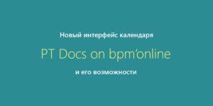 Новый интерфейс календаря и его возможности в Docs on bpm'online
