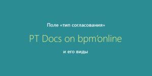 Поле «тип согласования» и его виды в Docs on bpm'online