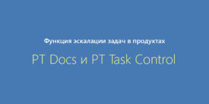 Функция эскалации задач в продуктах Docs on bpm'online и Task Control for bpm'online