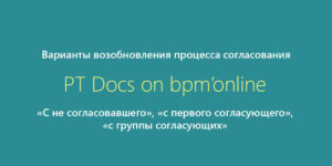 Варианты возобновления процесса согласования в Docs on bpm'online