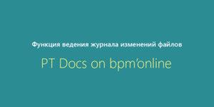 Функция ведения журнала изменений файлов в Docs on bpm'online