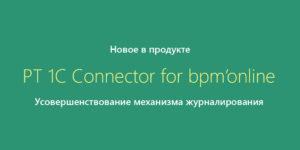 Усовершенствование механизма журналирования (записи лога) интеграции в 1C Connector