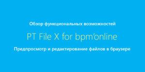 Обзор функциональных возможностей File X for bpm'online. Предпросмотр и редактирование файлов в браузере.