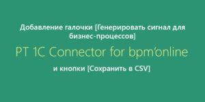 Расширение функциональных возможностей 1C Connector for bpm'online