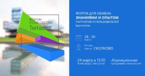 «Программные Технологии» представят доклад «Коалиционная программа лояльности» на форуме сообщества клиентов и партнеров Terrasoft в Сколково