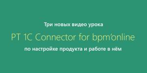 Три новых видео урока по настройке 1C Connector и работе в системе