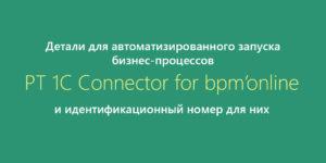 Новое в 1C Connector: детали для автоматизированного запуска бизнес-процессов и идентификационный номер для них
