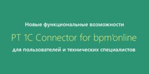 Новые функциональные возможности в 1C Connector