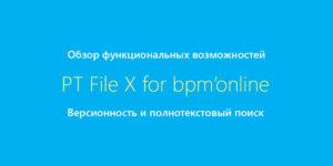 Обзор функциональных возможностей File X for bpm'online. Версионность и полнотекстовый поиск