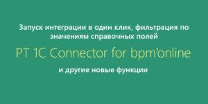 Запуск интеграции в один клик, фильтрация по значениям справочных полей и другие новые функции 1C Connector