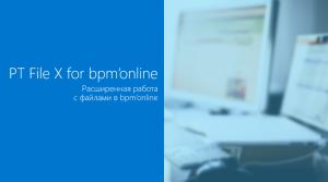 Новое видео «Работа с версиями файлов в Docs on bpm'online и File X for bpm'online»