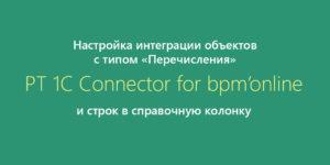 Настройка интеграции объектов с типом «Перечисления» и строк в справочную колонку в продукте 1C Connector