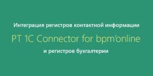 Интеграция регистров контактной информации и регистров бухгалтерии в PT 1C Connector for bpm'online