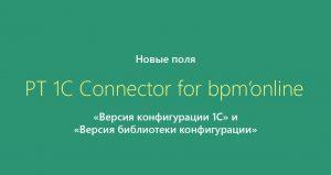 Новые поля «Версия конфигурации 1С» и «Версия библиотеки конфигурации» в 1C Connector for bpm'online