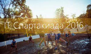 Новые олимпийские победы с третьей спартакиады разработчиков
