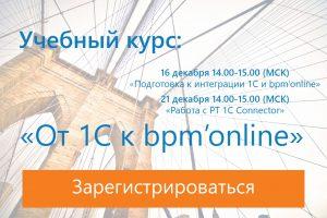 Вебинар «Подготовка к интеграции 1С и bpm'online» уже завтра!