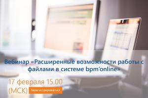 Бесплатный вебинар по продукту File X for bpm'online уже завтра!
