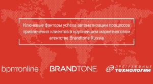 На шаг впереди своих конкурентов – первые результаты автоматизации маркетинговых кампаний Brandtone Russia