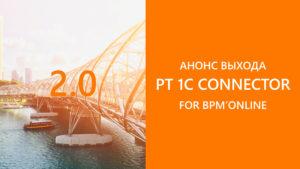 «Программные Технологии» готовят к выпуску 1C Connector 2.0 for bpm'online