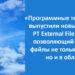 «Программные технологии» выпустили новый модуль PT External File Storage for bpm'online,  позволяющий хранить  файлы не только в базе,  но и в облаке.