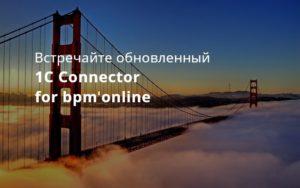 Встречайте обновленный 1C Connector for bpm'online