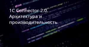 1C Connector 2.0. Архитектура и производительность.