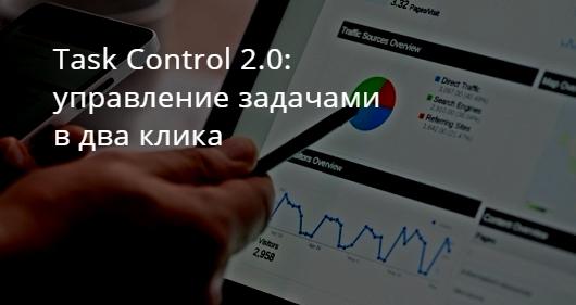 Task Control 2.0: управление задачами в два клика