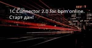 1C Connector 2.0 for bpm'online. Старт дан!