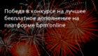 Победа в конкурсе на лучшее бесплатное дополнение на платформе bpm'online