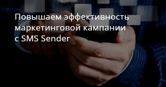Повышаем эффективность маркетинговой кампании с SMS Sender