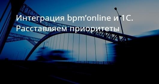 Интеграция bpm'online и 1C. Расставляем приоритеты