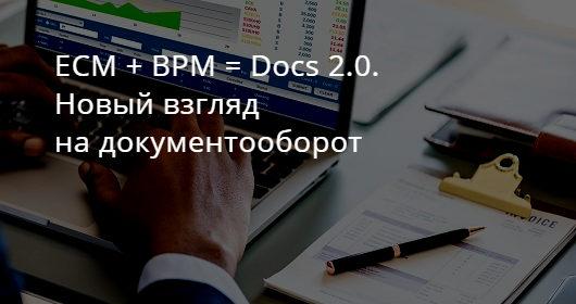 ECM + BPM = Docs 2.0. Новый взгляд на документооборот