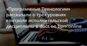 «Программные Технологии» рассказали о трёх уровнях контроля исполнительской дисциплины в docs on bpm'online