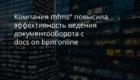 Компания mfms° повысила эффективность ведения документооборота с docs on bpm'online