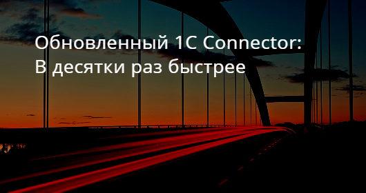 Обновленный 1C Connector: В десятки раз быстрее