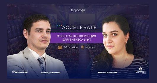 Инновации в сфере документооборота на открытой конференции для бизнеса и ИТ ACCELERATE