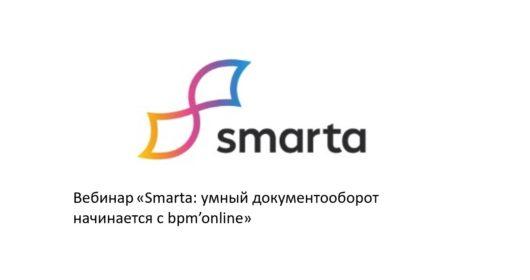 Вебинар «Smarta: умный документооборот начинается с bpm'online»