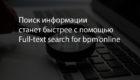 Поиск информации станет быстрее с помощью Full-text search for bpm'online