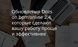 Обновления Docs on bpm'online 2.4, которые сделают вашу работу проще и эффективнее