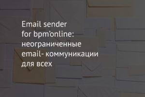 Email sender for bpm'online: неограниченные email- коммуникации для всех