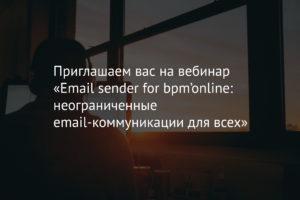 Приглашаем вас на вебинар «Email sender for bpm'online: неограниченные email-коммуникации для всех»